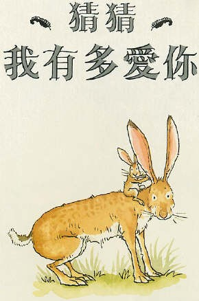 猜猜我有多愛你 Guess How Much I Love You  -Sam McBratney   -Illustrated by Anita Jeram